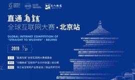 "BigAI创新大学 + ""直通乌镇""全球互联网大赛·北京站项目招募ing"