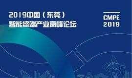 2019中国(东莞)智能终端产业高峰论坛