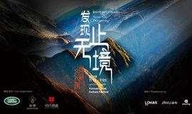 发现无止境——滇藏文化周