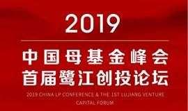 2019中国母基金峰会暨首届鹭江创投论坛