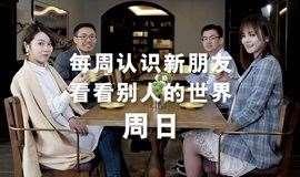 7.28号 南京:每周认识新朋友,看看别人的世界(地点未定)