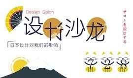 武汉线下设计沙龙《日本设计对我们的影响》