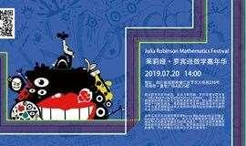 2019茱莉娅·罗宾逊数学嘉年华-成都站