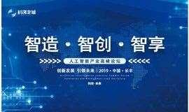 2019中国(长丰)人工智能产业论坛