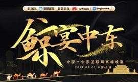 鲸宴中东 | 中国—中东互联网高端晚宴