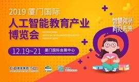 2019厦门国际人工智能教育产业博览会