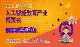 2019廈門國際人工智能教育產業博覽會