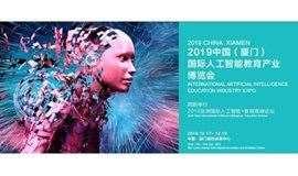2019中国(厦门)国际人工智能教育产业博览会