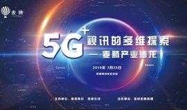 5G+视讯的多维探索——麦腾产业沙龙
