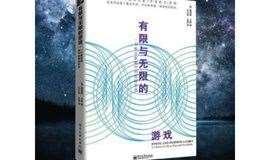 【樊登读书-福州樊登书店】第80期读书会《有限与无限的游戏》