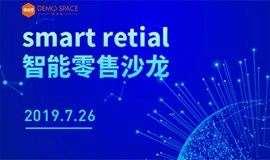 smart retial 智能新零售沙龙