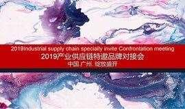 设界广东产业供应链特邀品牌对接会