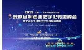 2019安徽省制造业数字化转型峰会   暨工业APP分享论坛与政策宣贯会