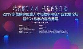 7月25日 2019东莞数字创意人才与数字内容产业发展论坛 暨5G+数字内容应用展