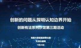 创新创业|《创新的问题从探明认知边界开始》 海量创新沙龙&天津市科服网大讲堂