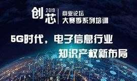 5G时代,电子信息行业知识产权新布局