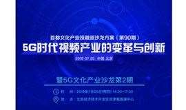 首都文化产业投融资沙龙方案(第90期) 暨5G文化产业沙龙第1期——5G时代视频产业的变革与创新