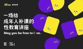 性教育讲座 | 给成年人补补课@广州