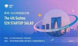 蘇州站·52小時創業沙拉——52小時,燃燒你的創業腦洞