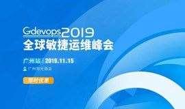 Gdevops全球敏捷运维峰会-广州站:数十名企大咖带来DevOps、AIOps、数据库实战