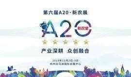 第六屆A20·新農展 辦展與觀展統一入口