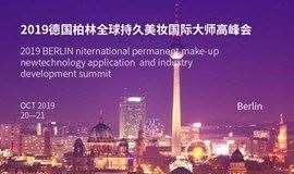 2019德国柏林世界持久美妆国际大师高峰论坛