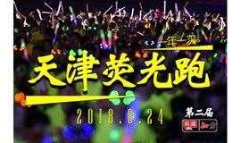 天津荧光跑 第三届 一年一次 8.24周六 相约最美天津海河夜 荧光约跑5公里
