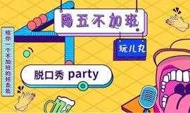 脱口秀Party《周五不加班》