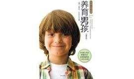 第三十期樊登读书线下分享活动之《养育男孩》