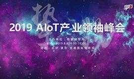 ?#35838;?#183;AIoT产业领袖峰会重磅出击!