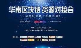 华链第二十五期华南区块链资源对接会