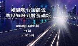 中国智能网联汽车创新发展高峰论坛暨新能源汽车电子与半导体创新应用大会
