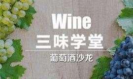 葡萄酒沙龙活动(葡萄酒知识公开课及葡萄酒品鉴)