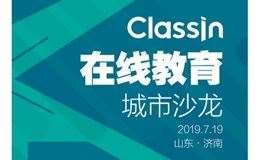 ClassIn在线教育城市沙龙-济南站