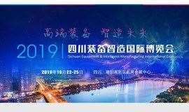 2019四川装备智造国际博览会(德阳)