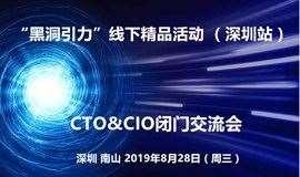 黑洞引力线下精品活动-CTO&CIO闭门交流会(深圳站)
