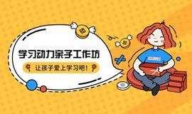 樊登读书(策力)|学习动力亲子工作坊