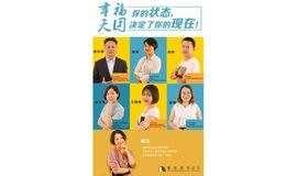 活动报名 | 樊登读书《幸福的方法》系列二
