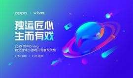 2019 OPPO & vivo 独立游戏小游戏开发者交流会——深圳站