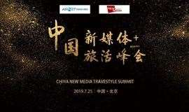 大咖等你来!2019中国新媒体+旅活峰会即将启幕
