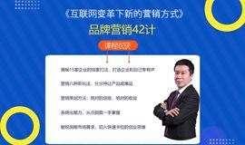前联想集团华北大区市场总监史杰松《营销管理》MBA课程试听
