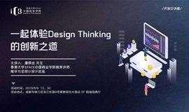 香港大学公开课|一起体验Design  Thinking的创新之道
