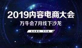 2019内容电商大会