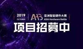 X-elerator × Technode |2019年亚洲智能硬件大赛深圳赛区火热招募中