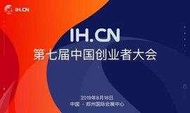 第七届IHCN中国创业者大会即将启幕