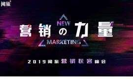 营销的力量——2019闻旅营销获客峰会