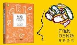 【樊登读书】《坚毅》城阳如是书店读书沙龙