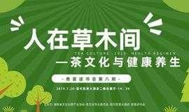"""奇雲读书会第八期-书友招募丨""""人在草木间""""-带您走进茶文化与健康养生"""
