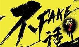 不Fake�Hip Hop�合公演Vol.2