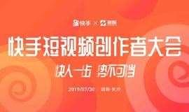快手短视频创作者大会·长沙站